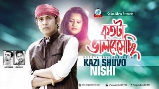 Kazi Shuvo, Nishi - Kotota Bhalobeshechi | কতটা ভালবেসেছি | Eid Exclusive 2017 | Music Video