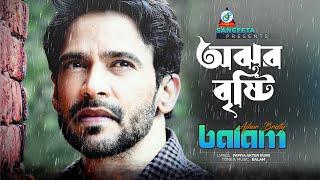 Bheja Sandhya - Balam - Full Video Song
