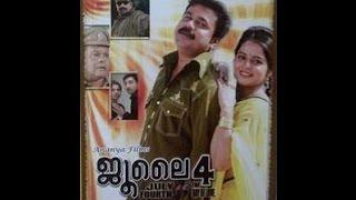 July 4   Dileep, Roma    Malayalam Movie Online