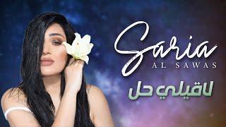 Saria Al Sawas - Laqili Hal [Official Lyric Video] (2018) / سارية السواس - لاقيلي حل