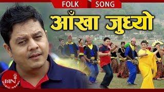 Dilip Rayamajhi's New Lok Dohori 2018/2075 | Aankha Judhyo - Shiva Sangeet & Purnakala BC Ft. Nanda
