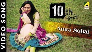 Amra Sobai | 10th July | New Bengali Movie - Video Song | Anweshaa | Debasmita | Rituparna