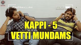 Kappi 5 | Vetti Mundams | Musiq Surya Spl | Paracetamol Paniyaram