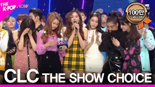 CLC's THE FIRST WIN! THE SHOW CHOICE [THE SHOW 190212]