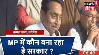 MP में किसी को बहुमत नहीं, Congress 114 पर अटकी, क्या BJP बनाएगी सरकार? | Election Results 2018 LIVE