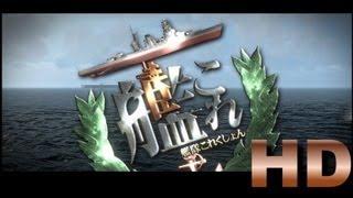 【艦これ】艦隊これくしょん/リアル劇場【IL-2】(高画質・修正版)