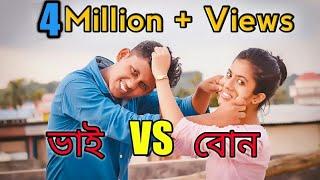 Bhai VS Bon || Brother Sister Relationship Be Like || Bangla Funny Video 2018 | FunHolic Chokrey