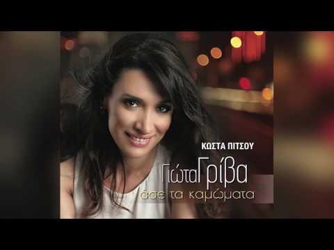 Γιώτα Γρίβα - Άσε πια τα παραμύθια | Giota Griva - Ase pia ta paramythia - Official Audio Release