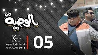 مسلسل الوصية | الحلقة الخامسة | AL Wasseya Episode 5