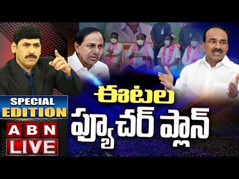 LIVE ఈటల ఫ్యూచర్ ప్లాన్ Etela Rajender Future Plan Etela Vs CM KCR ABN Special Edition