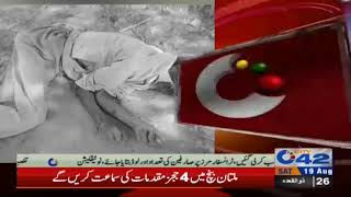 Unknown person dead body recovered from Phase 8 area of Barki