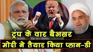 America के Iran पर प्रतिबंधों का मुहतोड़ जवाब, India ने तैयार किया Plan-D