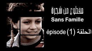 MA9TOU3 MEN CHAJARA  (SANS FAMILLE) Épisode -مقطوع من شجرة الحلقة -1