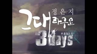 A Pink (Eunji) - It's You (Three Days OST) [Mp3/DL]