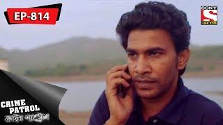 Crime Patrol - ক্রাইম প্যাট্রোল - Bengali - Ep 814 - 21st April, 2018