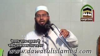 Islam Banam Ferkabondi By Sheikh Mujaffor Bin Mohsin dawatulislambd 11 09 2015