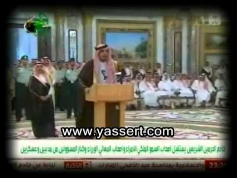 قصيدة الشاعر ياسر التويجري امام الملك عبد الله في عيد الاضحى