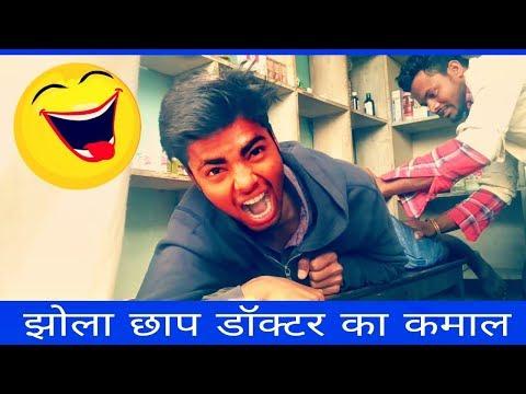 Xxx Mp4 Jhola Chhap Docter Ka Kamal हरयाणवी Comedy Video 3gp Sex