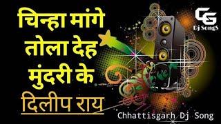 Chinha दाना टोला देह Mundari Ke [दिलीप रे] || छत्तीसगढ़ डीजे गाने के ||