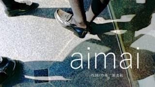 瀬名航 - aimai feat.初音ミク / Wataru Sena - aimai ft. Miku Hatsune
