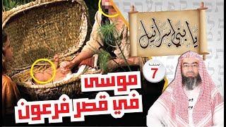 موسى في قصر فرعون ! نبيل العوضي بني إسرائيل الحلقة (7)