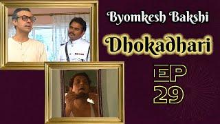 Byomkesh Bakshi: Ep#29 - Dhokadhari
