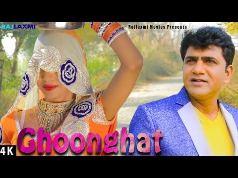 Xxx Mp4 GHOONGHAT घूँघट New Haryanvi Song Uttar Kumar Janvi Rana Sonu Khudaniya 3gp Sex