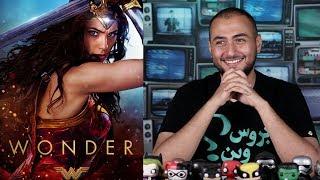 شريط فيديو - مراجعة فيلم Wonder Woman