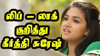 Suresh Keerthi Spoke About Liplock And Glamour Roll ! | Hot Tamil Cinema News | Interview