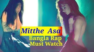 Mitthe Asa - Bangla Rap Song 2017 ( মিথ্যে আশা ) Bangla Rap 2017