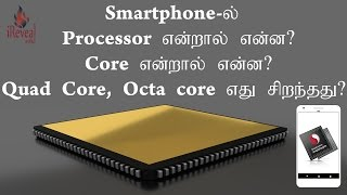 Smartphone Processor Explained | QuadCore Vs OctaCore which is Best? (TAMIL)