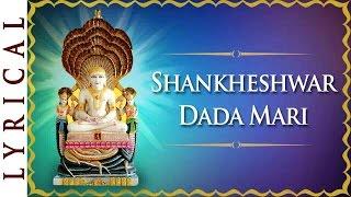 Jain Stavan - Shankheshwar Dada Mari Chinta Chur | Shailendra Bharti Songs | Jai Jinendra