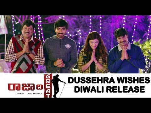Xxx Mp4 Dussehra Wishes From Raja The Great Diwali Release Ravi Teja Mehreen Dil Raju Anil Ravipudi 3gp Sex