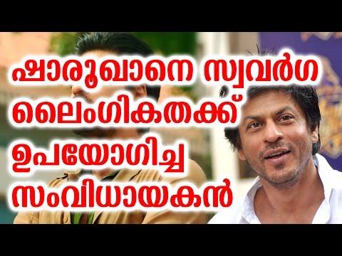 Xxx Mp4 ഷാരൂഖാനെ സ്വവർഗ ലൈംഗികതക്ക് ഉപയോഗിച്ച സംവിധായകൻ Which Director Use Sharukhan For Sex 3gp Sex