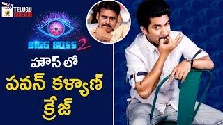 Pawan Kalyan Craze in Bigg Boss 2 House   Bigg Boss 2 Telugu Reality Show   Mango Telugu Cinema