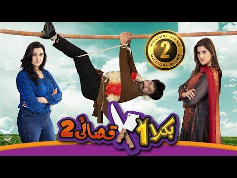 Bakra Aik Qassaie Do Telefilm Eid Special SAB TV Pakistan