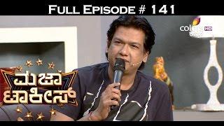 Majaa Talkies - 2nd July 2016 - ಮಜಾ ಟಾಕೀಸ್ - Full Episode HD