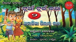 Odia Kahani. Amania Pilara Katha. By Parsuram Behera tuan tuin katha 2