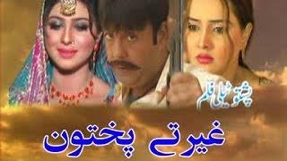 Shahid Khan Muhammad Hussain Swati New Pashto Drama 2016 Ghairati Pukhtoon Full Drama