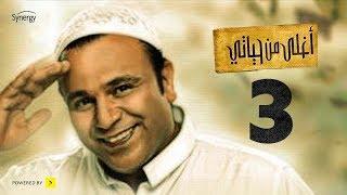 مسلسل أغلى من حياتي - الحلقة 3 الثالثة - بطولة محمد فؤاد - Aghla Mn Hayaty - Episode 3
