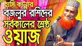 Bangla Waz Bazlur Rashid 2017 - ওয়াজ মাহফিল 2016 - মওলানা বজলুর রশিদ - Waz TV