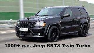 DT_LIVE. Тест 1000+ л.с. Jeep SRT8 Twin Turbo