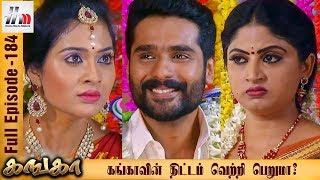 Ganga Tamil Serial   Episode 184   5 August 2017   Ganga Sun Tv Serial   Piyali   Home Movie Makers