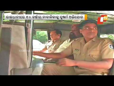 Xxx Mp4 Minor Girl Sexually Assaulted By 60 Year Old Man In Bhubaneswar 3gp Sex