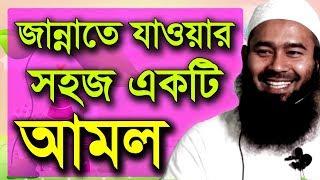 জান্নাতে যাওয়ার সহজ আমল | মুজাফফর বিন মহসিন | Dr Muzaffar Bin Mohsin | New Bangla Lecture | 2018