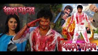 Dhongsho Manob - Bangla movie - trailer 2015