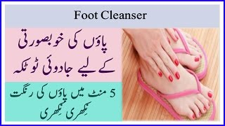 Instant Whitening Tip for feet in 5 minutes  Dr umme raheel