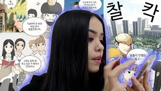 HOW I LEARN NATURAL KOREAN PHRASES THROUGH WEB TOONS!