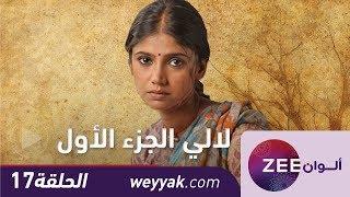 مسلسل لالي - حلقة 17 - ZeeAlwan