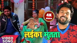 Niraj Nirala NEW HIT SONG 2017 - लईका मुतता - Kahiya Banabu Hamar - Hit Bhojpuri Song 2018
